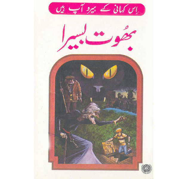 Order your copy of Bhoot Baseira published by Ferozsons from Urdu Book to get a huge discount along with  Shipping and chance to win  books in the book fair and Urdu bazar online.