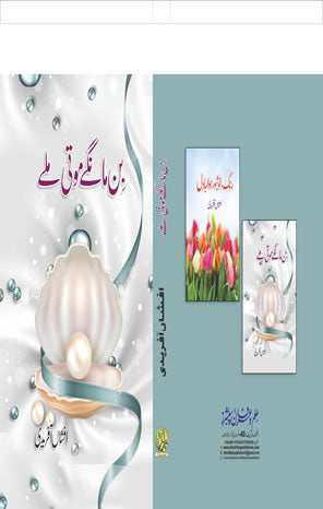 Order your copy of Bin Mangy Moti Mily By Maha Malik published by ilm o irfan Publishers from Urdu Book to get a huge discount along with  Shipping and chance to win  books in the book fair and Urdu bazar online.