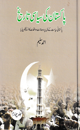 Order your copy of Pakistan Ki Siyasi Tareekh (Volume Four) (پاکستان کی سیاسی تاریخ (جلد چہارم from Urdu Book to earn reward points and free shipping on eligible orders.