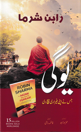 Order your copy of Yogi (Jis Ne Apni Ferrari Bech Di) (یوگی (جس نے اپنی فیراری بیچ دی from Urdu Book to earn reward points and free shipping on eligible orders.