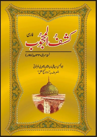 Order your copy of Kashf Ul Mahjub Farsi published by Sang-e-Meel Publications from Urdu Book to get a huge discount along with  Shipping and chance to win  books in the book fair and Urdu bazar online.