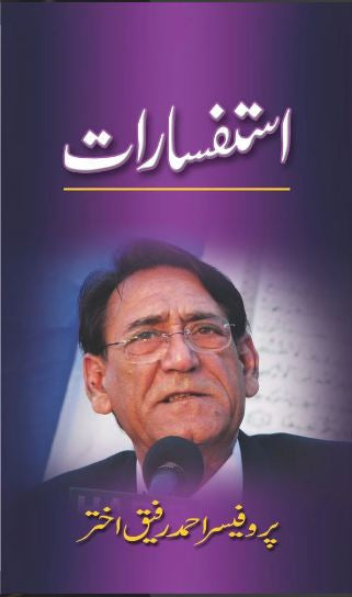Order your copy of Istafsaraat published by Sang-e-Meel Publications from Urdu Book to get a huge discount along with FREE Shipping and chance to win free books in the book fair and Urdu bazar online.