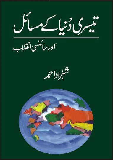 Order your copy of Teesri Dunia Kay Masaa'El Aur Scienci Inqalab published by Sang-e-Meel Publications from Urdu Book to get a huge discount along with  Shipping and chance to win  books in the book fair and Urdu bazar online.