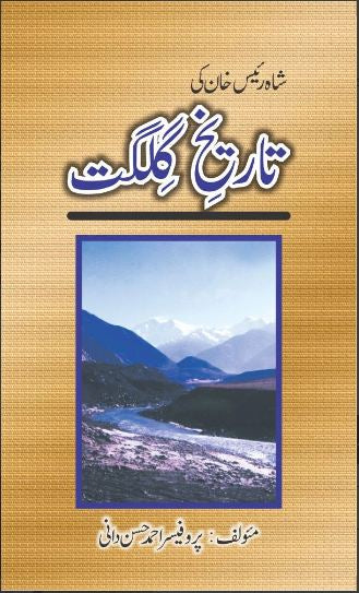 Order your copy of Tareekh-e-Gilgit - تاریخِ گلگت published by Sang-e-Meel Publications from Urdu Book to get a huge discount along with FREE Shipping and chance to win free books in the book fair and Urdu bazar online.