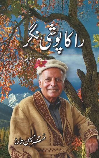 Order your copy of Rakaposhi Nagar راکا پوشی نگر published by Sang-e-Meel Publications from Urdu Book to get a huge discount along with Shipping and chance to win books in the book fair and Urdu bazar online.