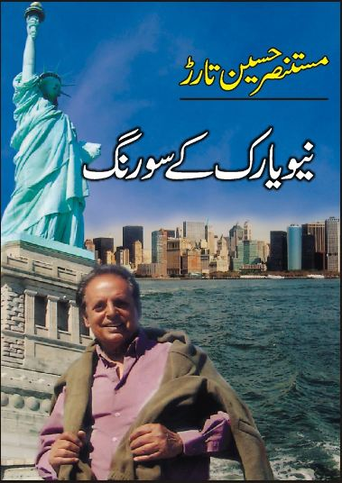 Order your copy of New York Kay Sau Rang published by Sang-e-Meel Publications from Urdu Book to get a huge discount along with  Shipping and chance to win  books in the book fair and Urdu bazar online.