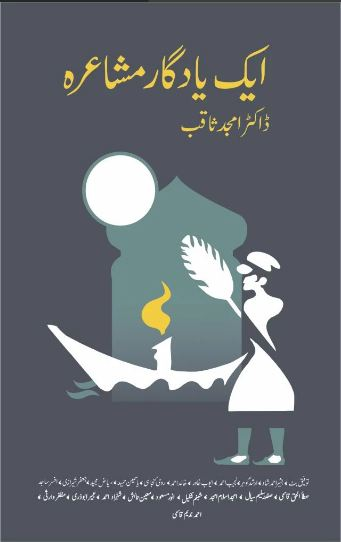 Order your copy of Ek Yaadgaar Mushaira published by Sang-e-Meel Publications from Urdu Book to get a huge discount along with  Shipping and chance to win  books in the book fair and Urdu bazar online.