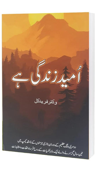 Order your copy of Umeed Zindagi Hai اميد زندگی ہے published by Nai Soch Publications from Urdu Book to get discount along with surprise gifts and chance to win  books in Pak book fair.