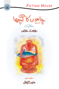 Order your copy of Chabiyu ka Ghucha published by Fiction House from Urdu Book to get a huge discount along with  Shipping and chance to win  books in the book fair and Urdu bazar online.