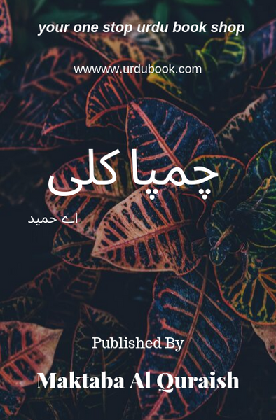 Order your copy of Champa Kali published by Maktaba Al Quraish Publications from Urdu Book to get a huge discount along with  Shipping and chance to win  books in the book fair and Urdu bazar online.