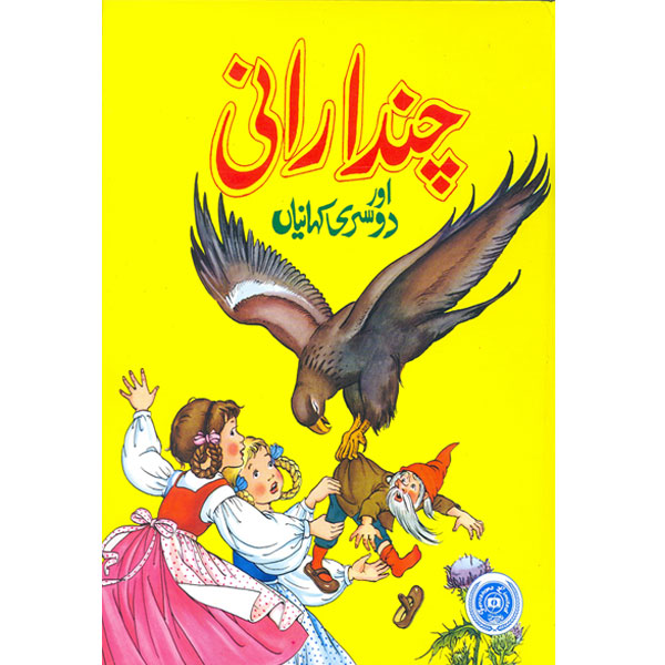 Order your copy of Chanda Rani Aur Doosri Kahaniyan published by Ferozsons from Urdu Book to get a huge discount along with FREE Shipping and chance to win free books in the book fair and Urdu bazar online.