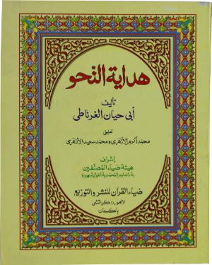 Order your copy of Hadayat ul Nahev published by Zia-ul-Quran Publishers from Urdu Book to get a huge discount along with  Shipping and chance to win  books in the book fair and Urdu bazar online.