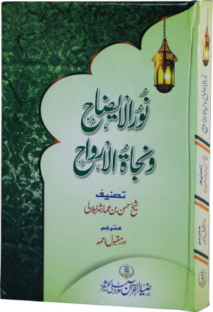 Order your copy of Noor Al-Ezah o Nijaat Al-Ruwah published by Zia-ul-Quran Publishers from Urdu Book to get a huge discount along with FREE Shipping and chance to win free books in the book fair and Urdu bazar online.