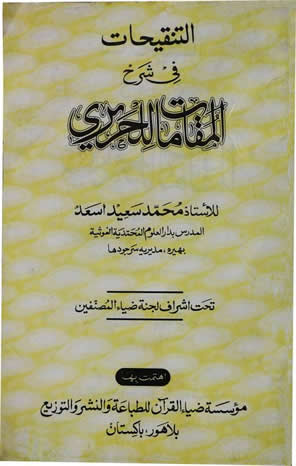Order your copy of Al-Makamat Al-Hari Al-Khams published by Zia-ul-Quran Publishers from Urdu Book to get a huge discount along with FREE Shipping and chance to win free books in the book fair and Urdu bazar online.