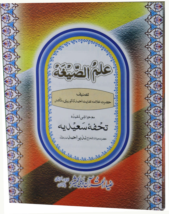 Order your copy of Ilm Al-Segah (Arabic) published by Zia-ul-Quran Publishers from Urdu Book to get a huge discount along with  Shipping and chance to win  books in the book fair and Urdu bazar online.