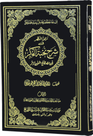 Al-sira jia (Arabic) – URDU BOOK