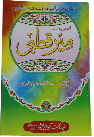 Order your copy of Meer Qutbi (Arabic) published by Zia-ul-Quran Publishers from Urdu Book to get a huge discount along with  Shipping and chance to win  books in the book fair and Urdu bazar online.