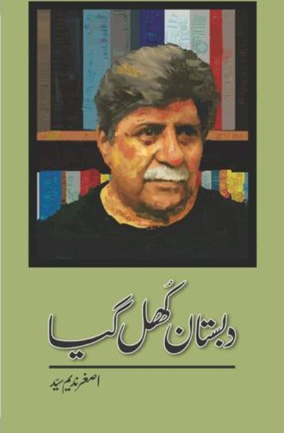 Order your copy of Dabistaan Khul Gya دبستان کُھل گیا published by Sang-e-Meel Publications from Urdu Book to get discount along with vouchers and chance to win books in Pak book fair.