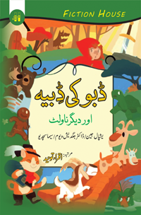 Order your copy of Daboo ki Dabia aur degar Novelt published by Fiction House from Urdu Book to get a huge discount along with FREE Shipping and chance to win free books in the book fair and Urdu bazar online.