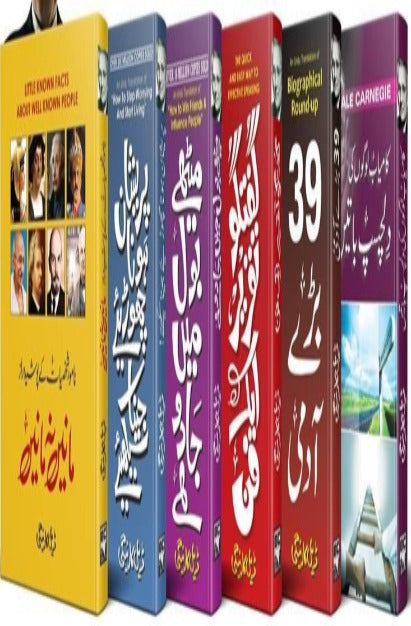 Order your copy of Dale Carnegie Six Books - Bundle Offer ڈیل کارنیگی کی چھ کتابیں published by Book Corner from Urdu Book to get discount along with vouchers and chance to win books in Pak book fair.