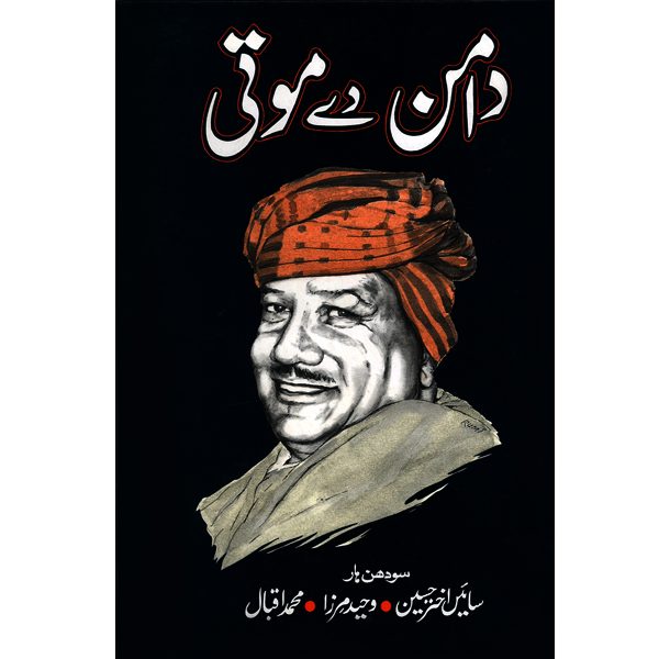 Order your copy of Daman Dey Moti published by Ferozsons from Urdu Book to get a huge discount along with  Shipping and chance to win  books in the book fair and Urdu bazar online.