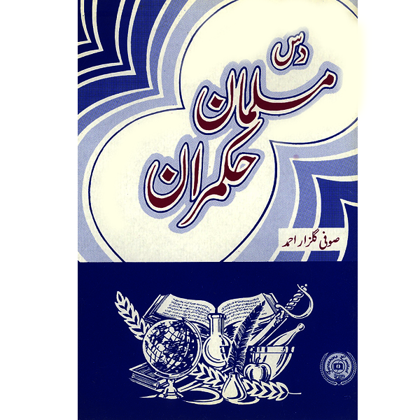 Order your copy of Das Msalman Hukmran published by Ferozsons from Urdu Book to get a huge discount along with  Shipping and chance to win  books in the book fair and Urdu bazar online.