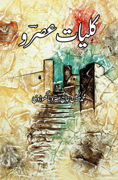 Order your copy of کلیاتِ عصرو Kulyat-E-Asroo published by Fiction House from Urdu Book to get a huge discount along with FREE Shipping and chance to win free books in the book fair and Urdu bazar online.
