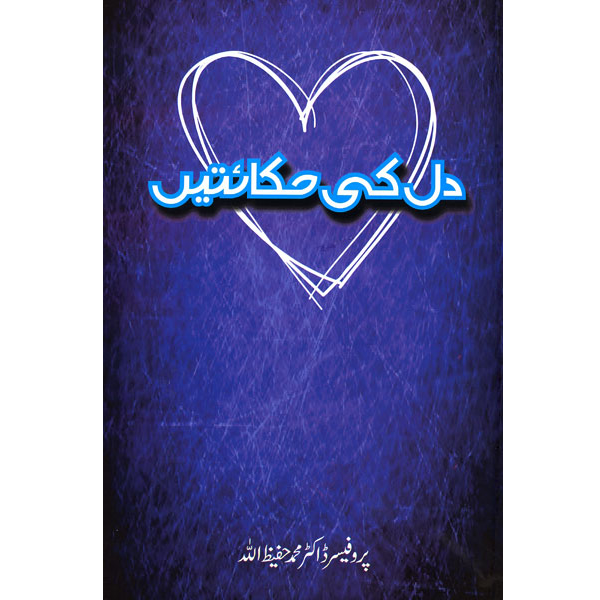 Order your copy of Dil Ki Hakytein published by Ferozsons from Urdu Book to get a huge discount along with FREE Shipping and chance to win free books in the book fair and Urdu bazar online.