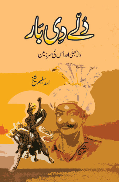 Order your copy of (دلے دی بار (دلا بھٹی اور اس کی سر زمین  Dul-E-Di Bar (Dula Bhatti Aur Uski Sir Zameen) published by Fiction House from Urdu Book to get a huge discount along with  Shipping and chance to win  books in the book fair and Urdu bazar online.