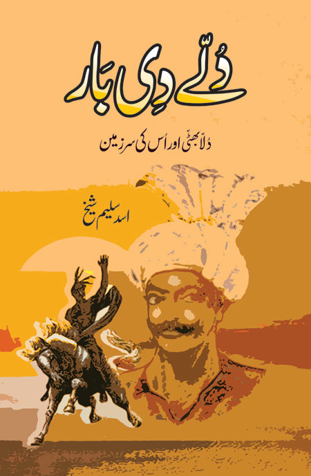 Order your copy of (دلے دی بار (دلا بھٹی اور اس کی سر زمین  Dul-E-Di Bar (Dula Bhatti Aur Uski Sir Zameen) published by Fiction House from Urdu Book to get a huge discount along with FREE Shipping and chance to win free books in the book fair and Urdu bazar online.