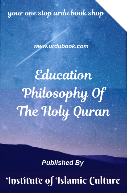 Order your copy of Education Philosophy of the Holy Quran published by Institute of Islamic Culture Publications from Urdu Book to get discount along with  vouchers and chance to win  books in Pak book fair.