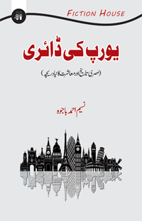 Order your copy of Europe ki Diary (Columns) from Urdu book. Get huge discount along with FREE Shipping across Pakistan and international delivery facility.