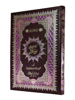 Order your copy of Quran Pak With Extra Large Size published by Zia-ul-Quran Publishers from Urdu Book to get a huge discount along with  Shipping and chance to win  books in the book fair and Urdu bazar online.