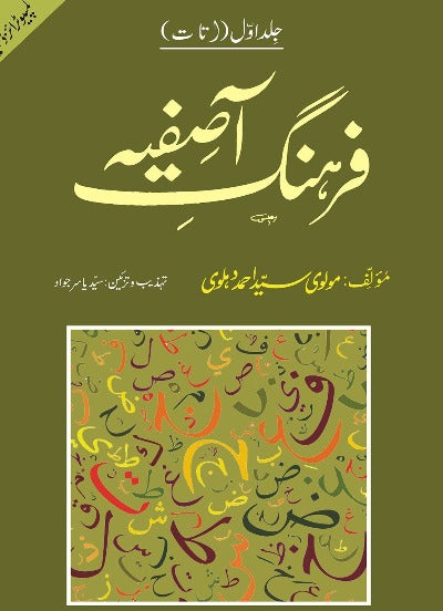 Order your copy of FARHANG E ASFIYA (4 VOLUMES) - فرہنگ آصفیہ - 4جلدیں from Urdu Book to earn reward points and free shipping on eligible orders.