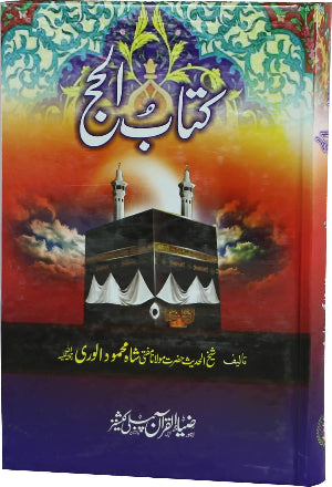 Order your copy of Kitab ul Haaj published by Zia-ul-Quran Publishers from Urdu Book to get a huge discount along with  Shipping and chance to win  books in the book fair and Urdu bazar online.
