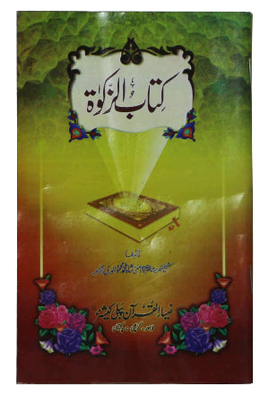 Order your copy of Kitab Al Zakat published by Zia-ul-Quran Publishers from Urdu Book to get a huge discount along with  Shipping and chance to win  books in the book fair and Urdu bazar online.