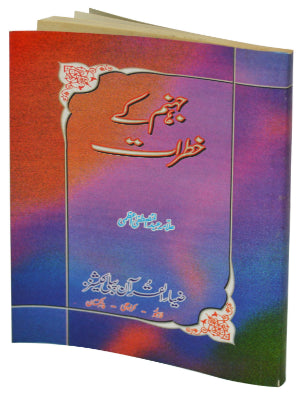Order your copy of Jhanum K Khatraat published by Zia-ul-Quran Publishers from Urdu Book to get a huge discount along with  Shipping and chance to win  books in the book fair and Urdu bazar online.