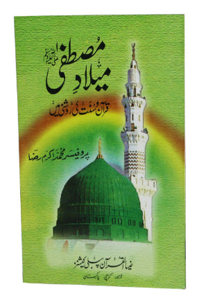 Order your copy of Melaad e Mustafa (S.A.W) published by Zia-ul-Quran Publishers from Urdu Book to get a huge discount along with  Shipping and chance to win  books in the book fair and Urdu bazar online.