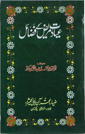 Order your copy of Aurad-e-Mashaikh 2 color published by Zia-ul-Quran Publishers from Urdu Book to get a huge discount along with  Shipping and chance to win  books in the book fair and Urdu bazar online.