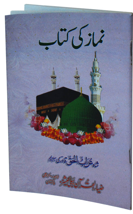 Order your copy of Namaz Ki Kitab published by Zia-ul-Quran Publishers from Urdu Book to get a huge discount along with  Shipping and chance to win  books in the book fair and Urdu bazar online.