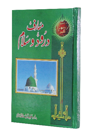 Order your copy of Maruf Darood o Salam published by Zia-ul-Quran Publishers from Urdu Book to get a huge discount along with  Shipping and chance to win  books in the book fair and Urdu bazar online.