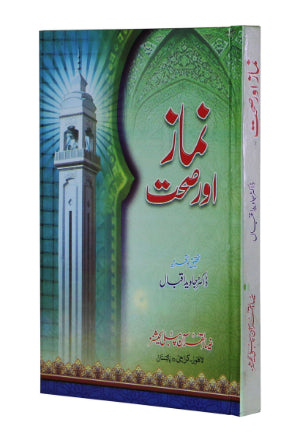 Order your copy of Namaz or Sehat published by Zia-ul-Quran Publishers from Urdu Book to get a huge discount along with  Shipping and chance to win  books in the book fair and Urdu bazar online.