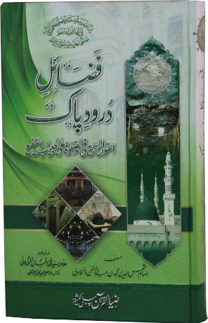 Order your copy of Fazail-e-Darood Pak published by Zia-ul-Quran Publishers from Urdu Book to get a huge discount along with  Shipping and chance to win  books in the book fair and Urdu bazar online.