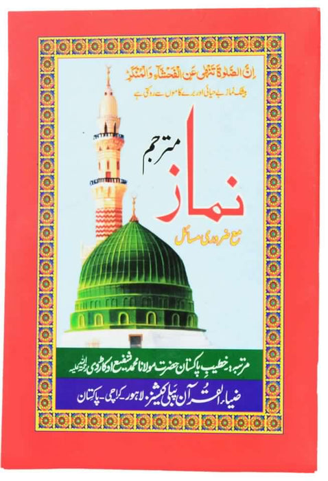 Order your copy of Namaz Mutarajam published by Zia-ul-Quran Publishers from Urdu Book to get a huge discount along with  Shipping and chance to win  books in the book fair and Urdu bazar online.