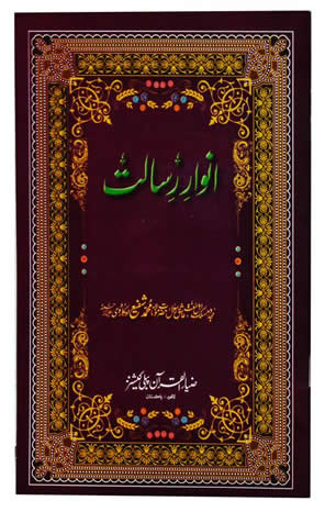 Order your copy of Anwar e Resalat published by Zia-ul-Quran Publishers from Urdu Book to get a huge discount along with  Shipping and chance to win  books in the book fair and Urdu bazar online.
