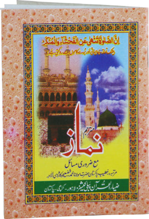 Order your copy of Namaz (Pocket) published by Zia-ul-Quran Publishers from Urdu Book to get a huge discount along with  Shipping and chance to win  books in the book fair and Urdu bazar online.
