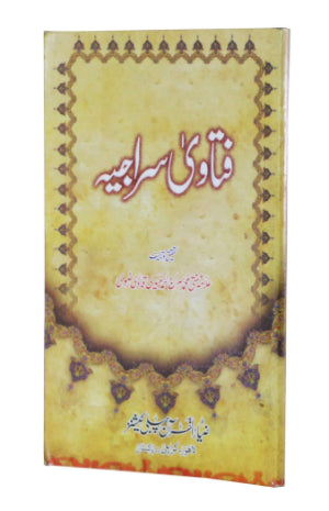 Order your copy of Fatawa Sirajiah published by Zia-ul-Quran Publishers from Urdu Book to get a huge discount along with  Shipping and chance to win  books in the book fair and Urdu bazar online.