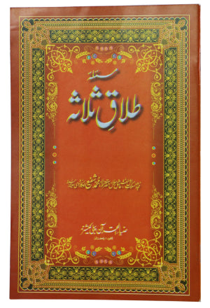 Order your copy of Masla Talaq e Salsa published by Zia-ul-Quran Publishers from Urdu Book to get a huge discount along with  Shipping and chance to win  books in the book fair and Urdu bazar online.