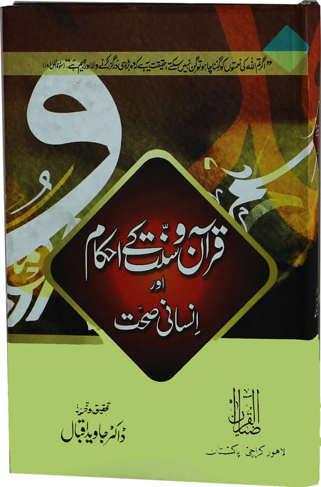 Order your copy of Quran-o-Sunnat Ky Ihkam Aur Insani Sehat published by Zia-ul-Quran Publishers from Urdu Book to get a huge discount along with  Shipping and chance to win  books in the book fair and Urdu bazar online.