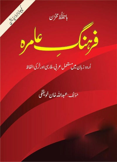 Order your copy of FARHANG E AAMRA - فرہنگ عامرہ from Urdu Book to earn reward points and free shipping on eligible orders.